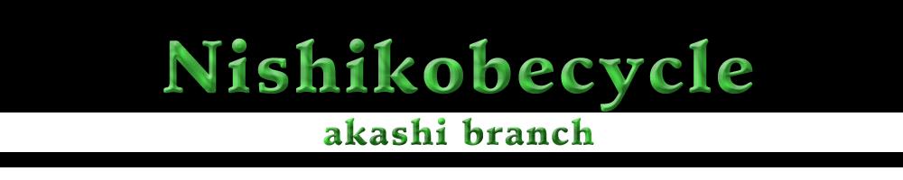 西神戸サイクル明石店 / KAERUーSTYLE
